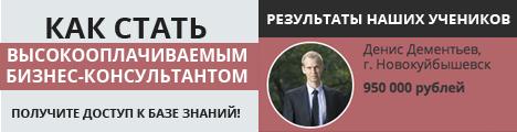 Как стартовать в консалтинге с 0 до 100 000 руб/месяц